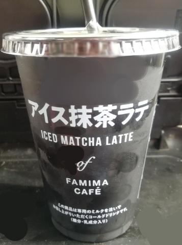 アイス抹茶ラテ(ファミリーマート)感想・レビュー