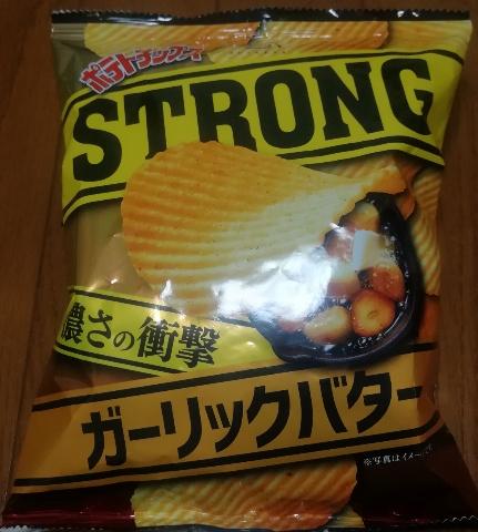 ポテトチップスSTRONG ガーリックバター(コイケヤ)感想・レビュー