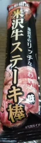 米沢牛ステーキ棒(加藤物産)感想・レビュー