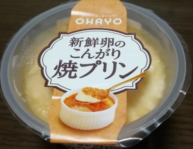 新鮮卵のこんがり焼プリン(オハヨー)感想・レビュー