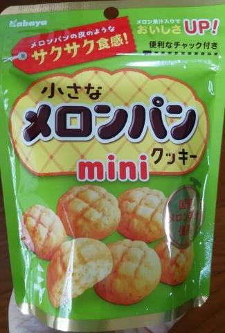 小さなメロンパンクッキー ミニ(カバヤ食品)感想・レビュー