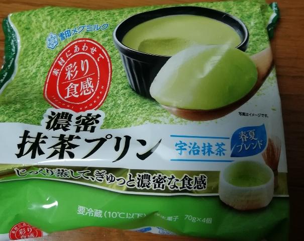 彩り食感 濃密抹茶プリン(雪印メグミルク)感想・レビュー