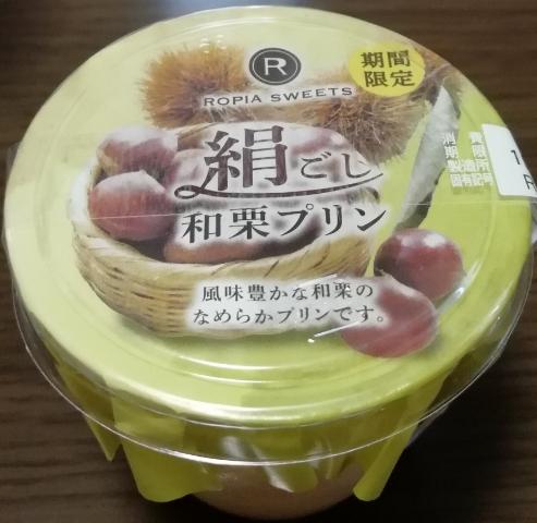 絹ごし和栗プリン(ロピア)感想・レビュー