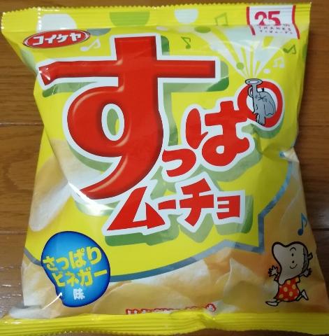 すっぱムーチョチップス さっぱりビネガー味(コイケヤ)感想・レビュー
