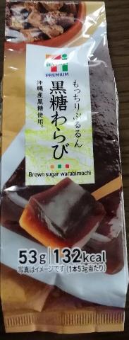 黒糖わらび(セブンプレミアム)感想・レビュー