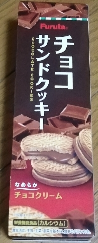 チョコサンドクッキー(フルタ製菓)感想・レビュー