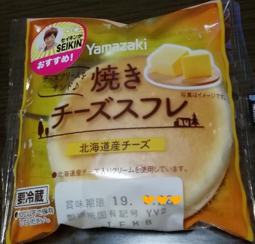 焼きチーズスフレ(山崎製パン)感想・レビュー