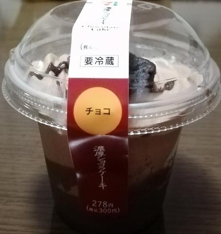 濃厚ショコラケーキ(セブンイレブン)感想・レビュー