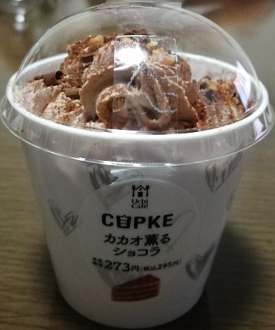 カカオ薫るショコラ(ローソン)感想・レビュー