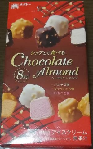 ショコラアーモンド(メイトー)感想・レビュー