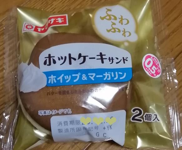 ホットケーキサンド ホイップ&マーガリン(山崎製パン)感想・レビュー