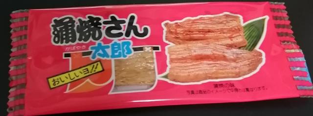 蒲焼さん太郎(菓道)感想・レビュー